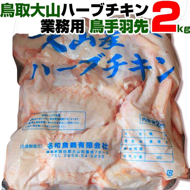 <title>送料無料 在庫処分 食品 業務用 鳥肉 鶏肉 [再販ご予約限定送料無料] 特価 大山産 ハーブチキン 国産 鳥手羽先 2kg BBQ バーベキュー アウトドア キャンプ とり肉 肉 チキン とりにく</title>
