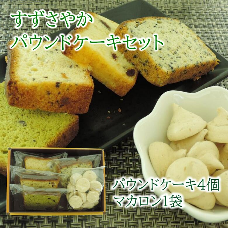 秋田産の大豆が入ったヘルシーなパウンドケーキです 訳あり すずさやか大豆パウンドケーキパウンド4個入 マカロン1 お中元 お求めやすく価格改定 内祝 お土産