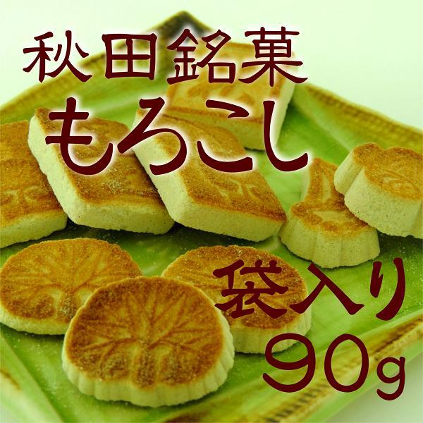 セール 登場から人気沸騰 昔ながらの味 秋田銘菓 秋田もろこし袋入 90g 日本限定