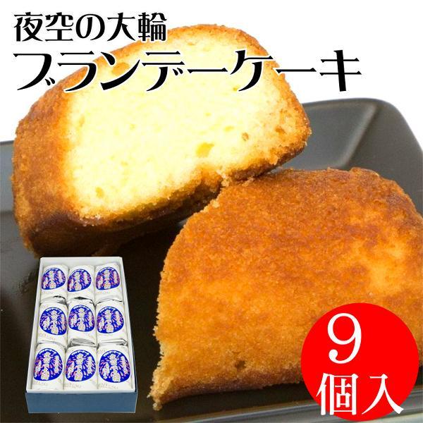 送料無料お手入れ要らず 花火の街の定番おみやげ 限定モデル 夜空の大輪 9個 ブランディーケーキ