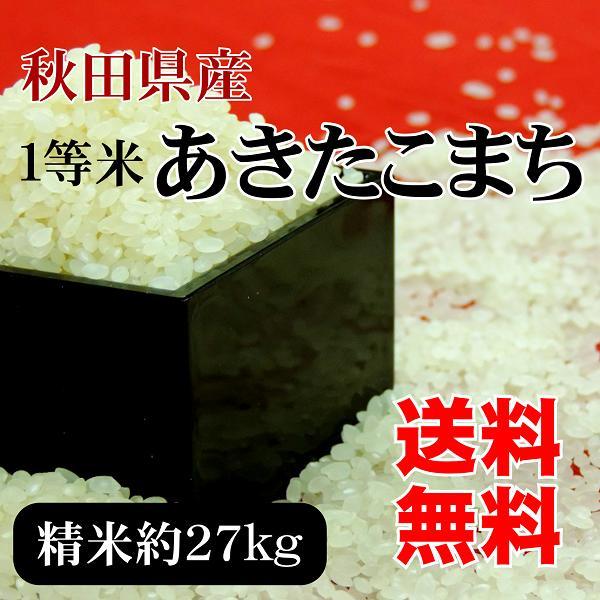 契約農家様等からお売りいただいたお米を 専属検員が厳しい目で検査し 販売しています 送料無料 秋田県産1等米あきたこまち お洒落 ご自宅用に最適です 27kg 割引 30kgを精米