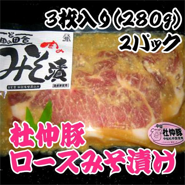 やわらか~い 日本メーカー新品 お肉のみそ漬け 杜仲豚ロースみそ漬け3枚入 280g を2パック高級感にあふれ ご贈答にぴったり やわらかいのでお子様からお年寄りまでだれにでもおすすめです 返品送料無料 調理がとても簡単 塩分ひかえめで上品な味