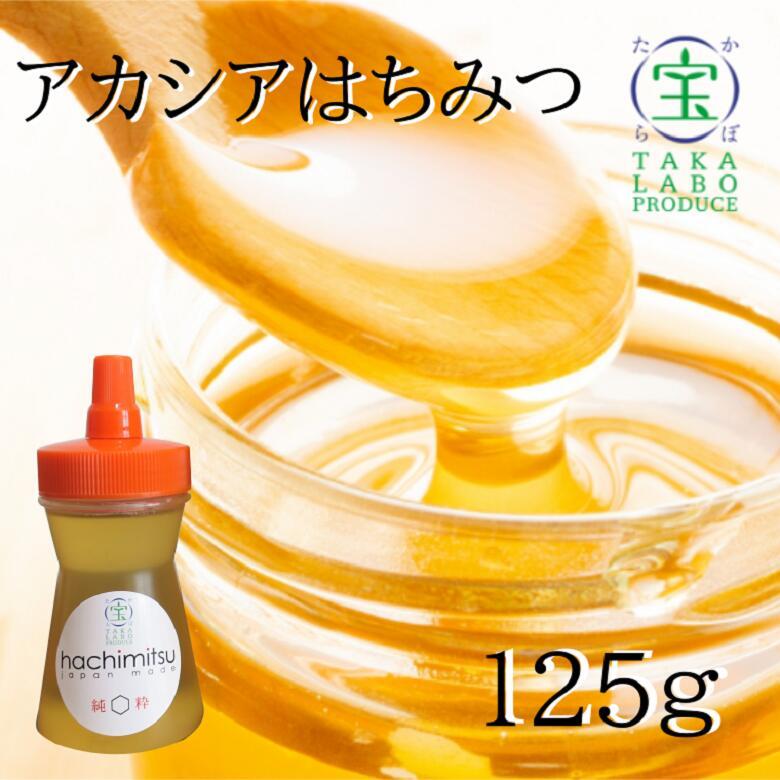 すっきりとした味わいの国産純粋はちみつ 新作送料無料 アカシアはちみつ125g たからぼプロデュース プレゼント 日本正規代理店品 はちみつ