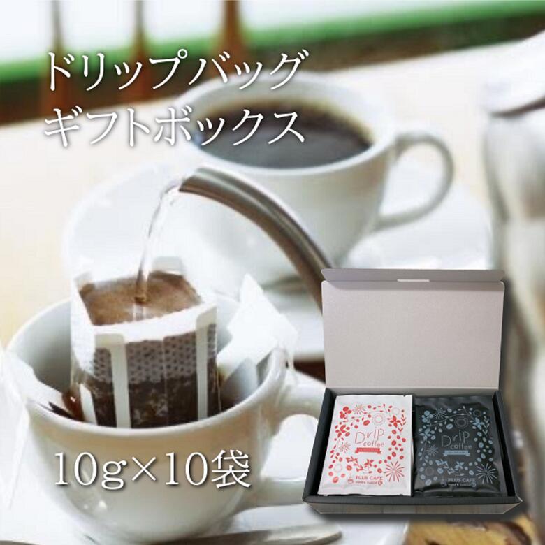 簡単に本格コーヒーが味わえます ドリップバッグギフトボックス 送料0円 店内全品対象 10g×10袋 贈答 ギフト