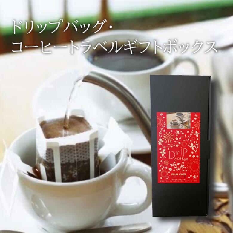 プラスカフェのこだわりのコーヒーをギュッと詰め込んだギフトです ドリップバッグ 全品送料無料 コーヒートラベルギフトボックス ドリップコーヒー 贈答 母の日 父の日 ギフト バースデー 記念日 ギフト 贈物 お勧め 通販