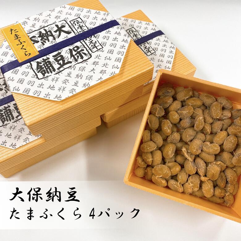 日本一大きな大豆の納豆です 保障 たまふくら 毎日激安特売で 営業中です 100g×4パック 納豆 大粒納豆 大保納豆