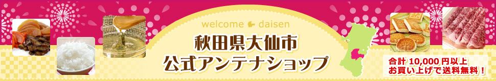 秋田県大仙市公式アンテナショップ:秋田県大仙市の特産品を全国に発信するショップです。