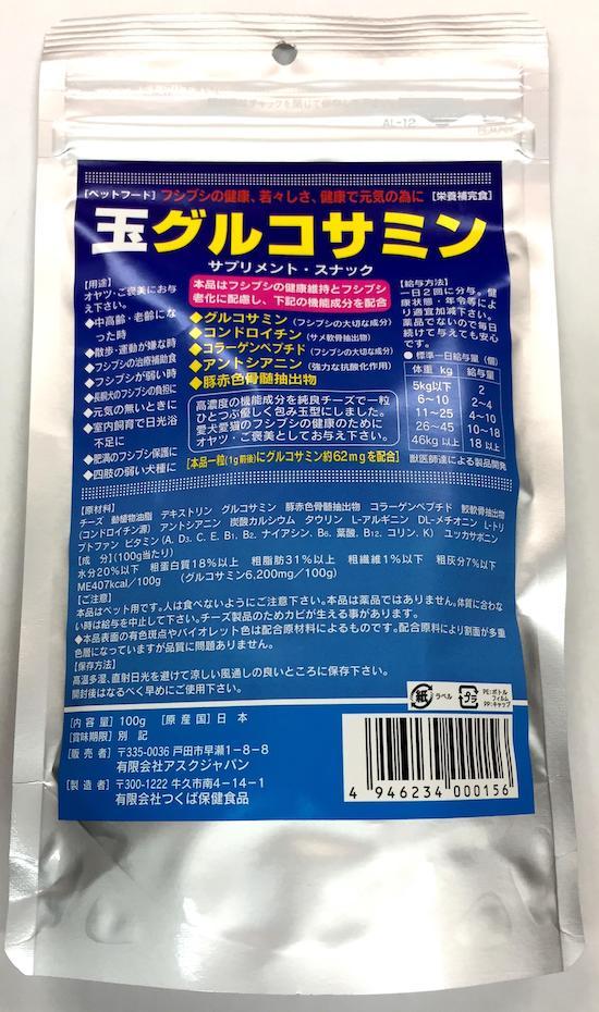 玉グルコサミン 100g×10【ASK】送料無料