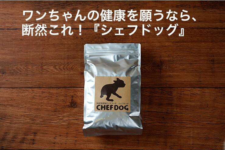 国産 無添加 シェフドッグ フィッシュ 20kg ドッグフード【CFD】送料無料