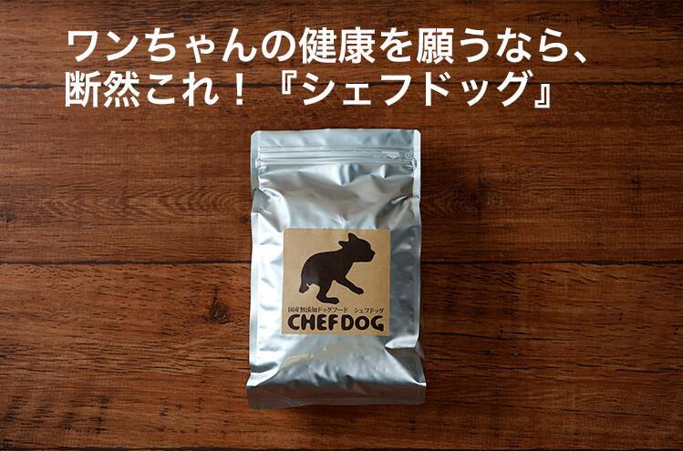 ドッグフード【CFD】送料無料 シェフドッグ 6.2kg 国産 無添加 ライト