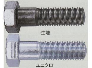 【送料無料】ISO六角ボルト【中ボルト】Mねじ【ユニクロメッキ】M24 首下長さ:110mm【UM24110】【入数:60】【K】