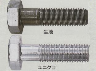 【送料無料】カットボルト【Wねじ】【ユニクロメッキ】W1/2 首下長さ65mm【UW040065】【入数:350】【K】