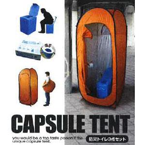 【送料無料】カプセルテント防災トイレ3点セット BR-900※代引き不可商品※【B】