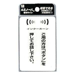 【送料無料】ルミノーバ 蓄光サイン【インターホン】ご用の方は~【5パック】LU691-2 ※代引き不可商品※【光】【K】