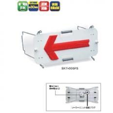【送料無料】期間限定特価 ソーラー式 フラッシャーパネル【SKT-005FS】【K】