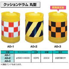 【送料無料】クッションドラム 丸型 高輝度反射【AD-3】【K】