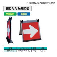 【送料無料】折りたたみ 矢印板 W450×H500【HA-45】【K】