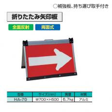【送料無料】折りたたみ 矢印板 W700×H500【HA-70】【K】