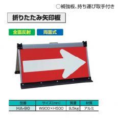 【送料無料】折りたたみ 矢印板 W900×H500【HA-90】【K】