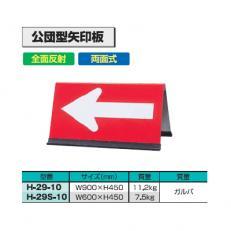 【送料無料】公団型 矢印板 W600×H450【H-29S-10】【K】