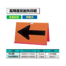 【送料無料】高輝度 反射 矢印板 W900×H500【H-50KH】【K】