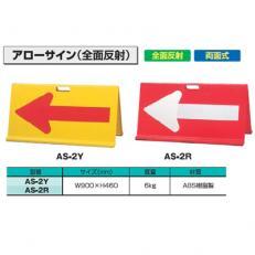 【送料無料】アローサイン 全面反射 AS-2Y【AR-2Y】【K】