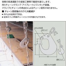 【送料無料】ユニクロ 足場吊りチェーン【U4】【K】