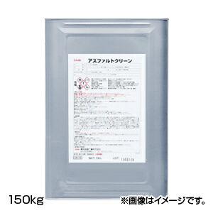 【送料無料】【Linda】アスファルト用洗浄剤 アスファルトクリーン 150kg ※代引き不可※【K】