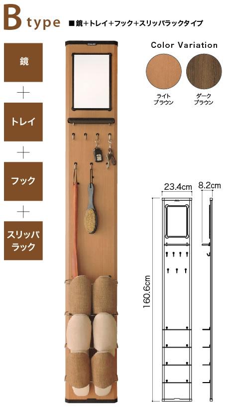 【ポイント10倍!】【モリソン】玄関まわりの収納ラック eBOARD(イーボード)B type(カラー:ダークブラウン) 鏡+トレイ+フック+スリッパラックタイプ 4549081404742 【LI】