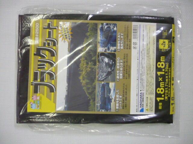【送料無料】【国産】【萩原工業】ブラックシート #2500 2.7m×3.6m【20枚】【K】