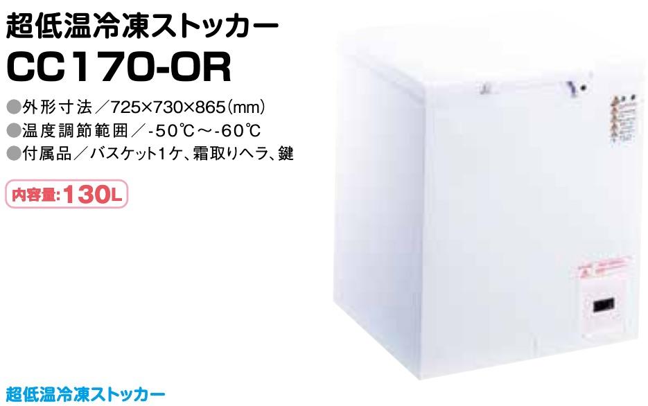 シェルパ 超低温 冷凍ストッカー(-60度) CC170-OR (130L) 業務用 ノンフロン 100V 冷凍庫 ※扉以外3年保証<メーカー直送品>【SHPA】