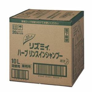 【生活雑貨】【送料無料】【花王】リズミィ ハーブリンスインシャンプー【10L】【MKC】