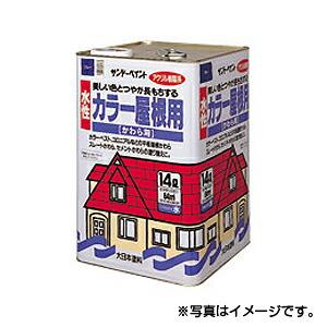 【サンデーペイント】水性カラー屋根用 14L 緑 ※代引き不可商品※【K】