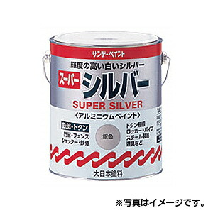 【サンデーペイント】スーパーシルバー 1.6L 銀色 1ケース(4個入り) ※代引き不可商品※【K】