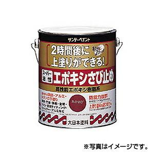 【サンデーペイント】スーパー油性 エポキシさび止め 7L ライトグレー ※代引き不可商品※【K】