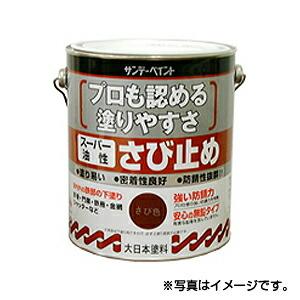 【サンデーペイント】スーパー油性 さび止め 1.6L 赤さび 1ケース(4個入り) ※代引き不可商品※【K】