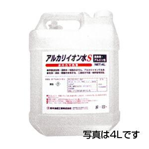 【送料無料】【SYK】アルカリイオン水S【洗浄剤】【18L】S-2664 ※代引き不可商品※ 【K】