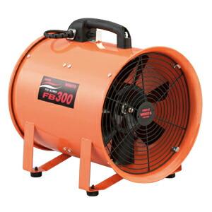 【送風機】【ワキタ】ポータブル送風機 FB300 ※代引き不可商品※【K】