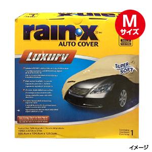 【送料無料】【コストコ】#584667 RAIN-X 自動車用カバー Mサイズ【カー用品 カーカバー】【Z】