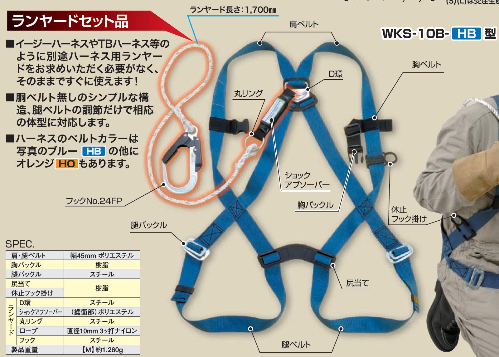 【送料無料】タイタン ワーカーズ ハーネス WKS-10B-HB型 【K】