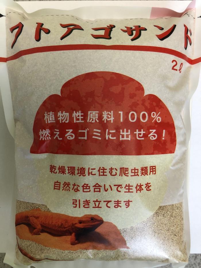 爬虫類用 フトアゴサンド 2L×12袋(24L) 乾燥系爬虫類 植物性原料100% トカゲ イグアナ 送料無料【AUFA】