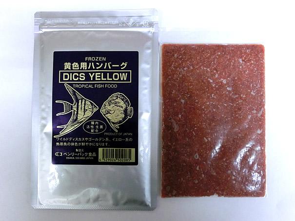 熱帯魚 冷凍 飼料 観賞魚用飼料 冷凍ディスカスハンバーグ DICS YELLOW ルテイン配合 セール価格 4529026502085 クール便配送 セール品 ベンリーパック 黄色用 100g ベンリー