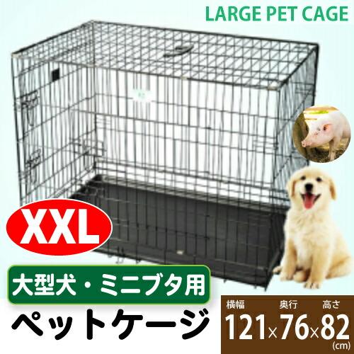 【在庫かぎり】ペットケージ 大型犬 ミニブタ ビッグ XXXLサイズ(YD048-5) 折りたたみ ルームケージ ビッグ 特大 ゲージ 送料無料