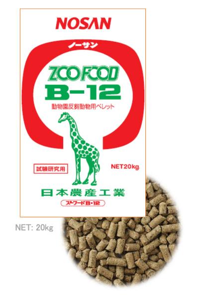 日本農産工業 NOSAN 動物園 反芻動物用 B-12 ズーフード ペレット 20kg サイズ:直径6.0mm キリン ラクダ ラマ アルパカ バイソン【N】