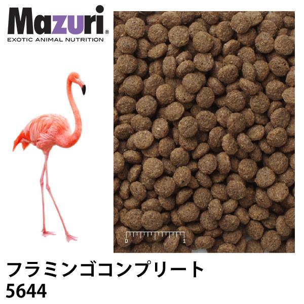 Mazuri マズリ フラミンゴコンプリート 5644 フード 22.6kg フラミンゴ 鳥 ペレット エサ ブリーダー【JPS】