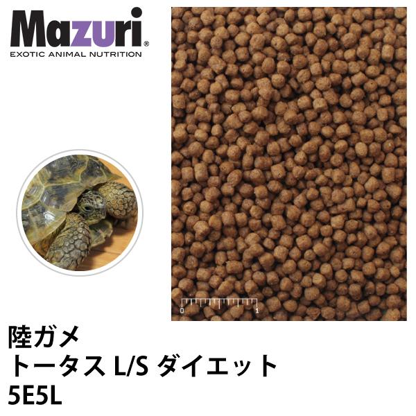 Mazuri マズリ 陸ガメ トータスL/Sダイエット 5E5L フード 11.3kg 草食性カメ 亀 ペレット 爬虫類 ブリーダー【JPS】