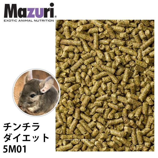 Mazuri マズリ チンチラ ダイエット 5M01 フード 1kg 草食 チモシー干草 オメガ3脂肪酸  ペレット ちんちら エサ【JPS】