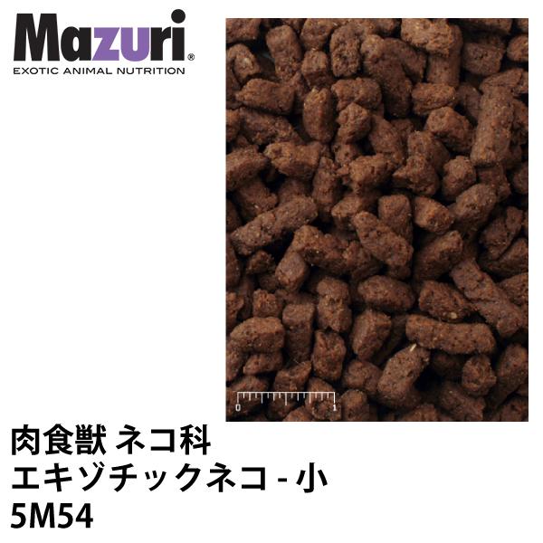 Mazuri マズリ 肉食獣 ネコ科 エキゾチックネコ 小 5M54 フード 11.3kg 猫 エキゾチックフィーライン ペレット エサ ブリーダー【JPS】