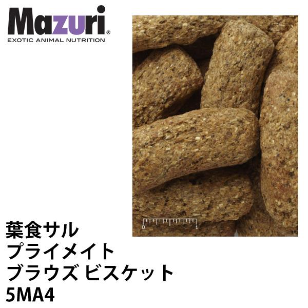 Mazuri マズリ 葉食サル プライメイトブラウズビスケット 5MA4 フード 11.3kg 猿 サル ペレット 霊長類 ブリーダー【JPS】