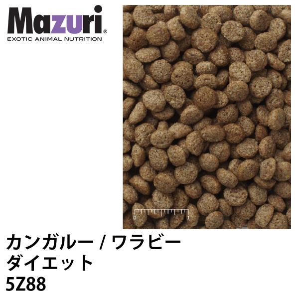 Mazuri マズリ カンガルー ワラビー ダイエット 5Z88 フード 18.1kg ビタミンE セレン ペレット エサ ブリーダー【JPS】